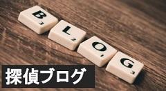探偵ブログ